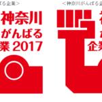 「神奈川がんばる企業」を募集します!